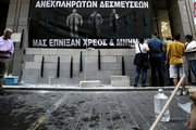 Workers at public hospitals build a wall blocking the entrance of the Finance Ministry, protesting spending cuts in health care. In Athens on June 16, 2017 the day after Greece's international creditors agreed to approve the disbursement of 8.5 billion euros in bailout loans and to detail medium-term debt relief measures  /  Εργαζόμενοι στα δημόσια νοσοκομεία χτίζουν την είσοδο του υπουργείου Οικονομικών, στο πλαίσιο ολονύχτιας διαμαρτυρίας  της ΠΟΕΔΗΝ. Αθήνα Παρασκευή 16 Ιουνίου 2017