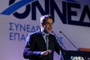 New Democracy, Congress of the party youth organization, on October 21, 2016  / Συνέδριο Επανίδρυσης της ΟΝΝΕΔ, στο Μεσογειακό Εκθεσιακό Κέντρο, στην Παιανία την Παρασκευή 21 Οκτωβρίου 2016