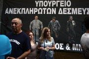 Workers at public hospitals, stage a protest at the main entrance of Finance Ministry, in Athens on the evening of June 15, 2017. The workers are going to spend the night at the Ministry entrance protesting spending cuts in health care. /  Ολονύκτια διαμαρτυρία της ΠΟΕΔΗΝ έξω από το υπουργείο Οικονομικών. Πέμπτη 15 Ιουνίου 2017