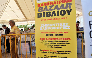 Book bazaar at the Athens Megaron