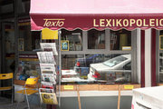 To Lexikopoleio, bookstore specializing in dictionaries, Athens, Greece, September 2017 / Το Λεξικοπωλείο, βιβλιοπωλείο με ειδίκευση στα λεξικά, Αθήνα, Σεπτέμβριος 2017